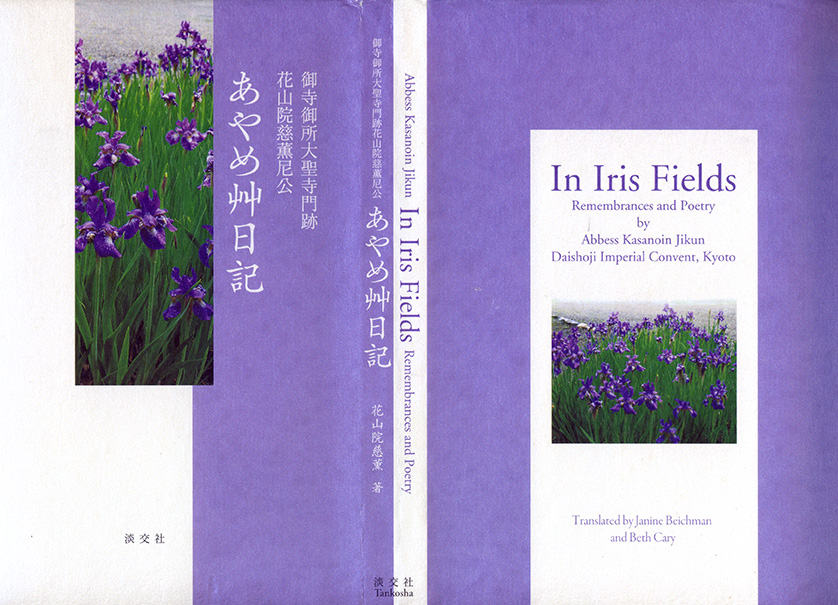 "Jacket without barcode for In Iris Fields, showing the two ""front"" covers."
