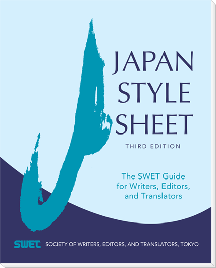 Japan Style Sheet, Third edition (updated and expanded)
